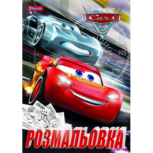 """Раскраска А4 1Вересня """"Cars 4"""", 12 стр. 741473"""