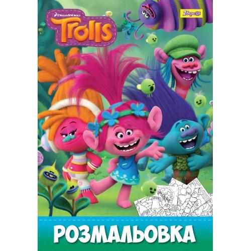 "Раскраска А4 1Вересня ""Trolls"", 12 стр. 741730"