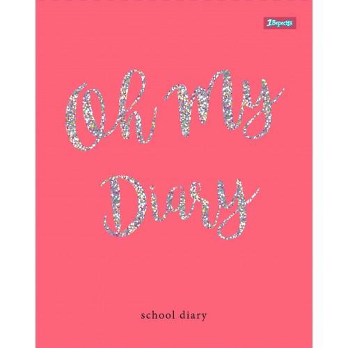 """Дневник школьный интегральный (укр.) """"My diary"""" 911041"""