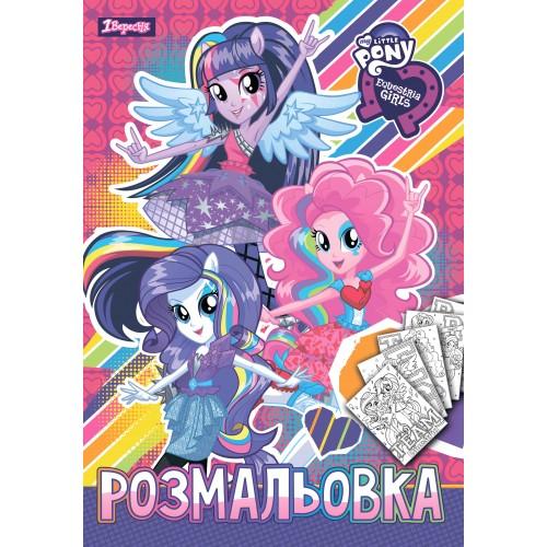 "Раскраска А4 1Вересня ""Pony Girls"", 12стр. 740654"