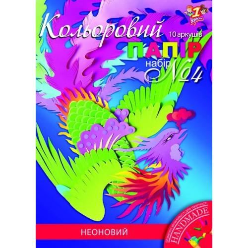 Наб.№ 4 цв.бумаги неоновой А4(10л) 950155