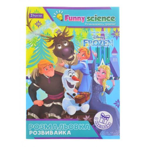 """Раскраска- развивайка 1Вересня """"Frozen"""", с наклейками. А4 741900"""