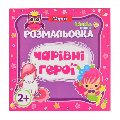 """Раскраска для самых маленьких """"Волшебные герои"""" 742166"""