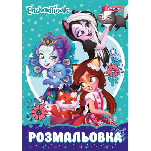 """Раскраска А4 1Вересня """"Enchantimals 3"""", 12 стр. 742418"""