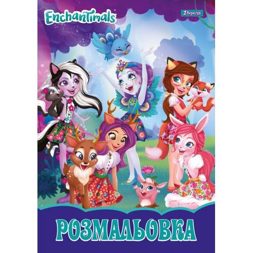 """Раскраска А4 1Вересня """"Enchantimals 2"""", 12 стр. 742419"""