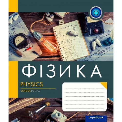 А5/48 кл. 1В ПРЕДМЕТКА - ФИЗИКА (College) тетрадь ученич 763154
