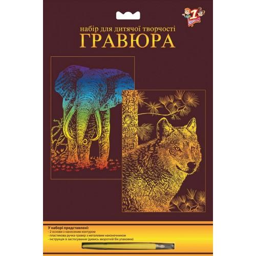 """Набор гравюр 2 в 1 (в наб. мiх: """"Волк"""" и """"Слон"""") 951081"""