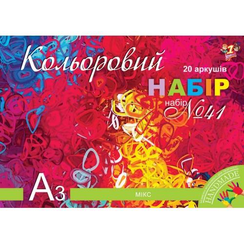 Наб.№ 41 цв.картона и цв.бумаги А3(20л) 950251