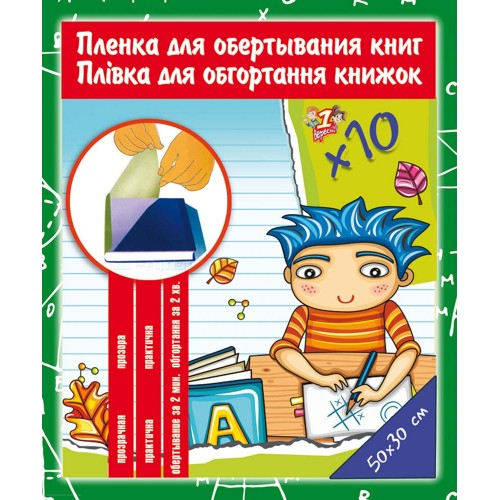 Пленка прозрачн. для книг PVC (30см Х 50см), самокл., 80мкм, 10 листов 910486