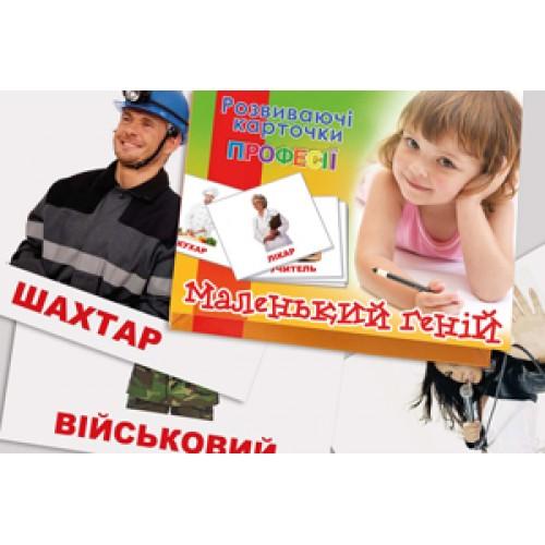 """Набор детских карточек """"Профессии"""", 15 шт в наборе (укр) 952799"""