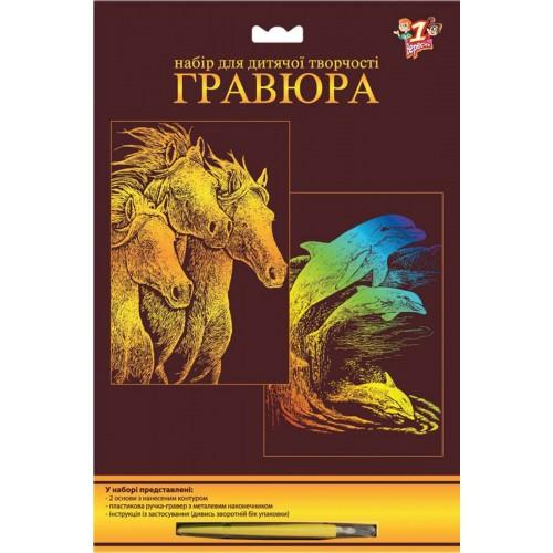 """Набор гравюр 2 в 1 (в наб. мiх: """"Дельфины"""" и """"Лошади"""") 950356"""