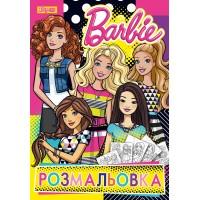 "Раскраска А4 ""Barbie 3"", 12 стр"