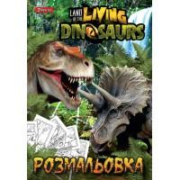 """Раскраска А4 """"Dinosaurs"""", 12 стр."""