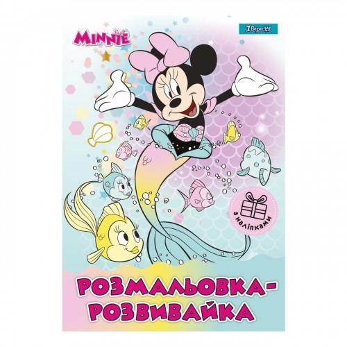 """Раскраска- развивайка """"Minnie"""", с наклейками. А4 742544"""