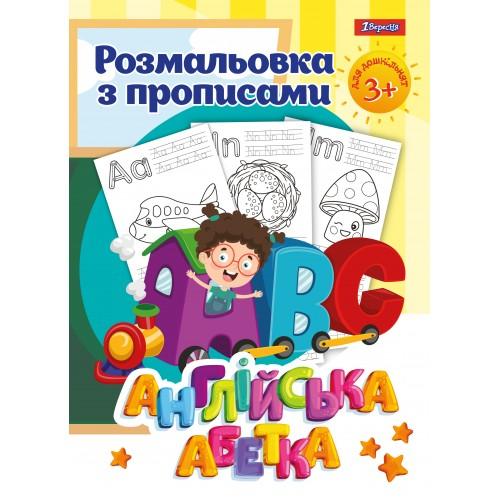 """Раскраска 1Вересня с прописями """"Alphabet"""" 742555"""