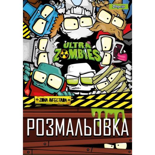"""Раскраска А4 1Вересня """"Zombies"""", 12 стр. 742579"""