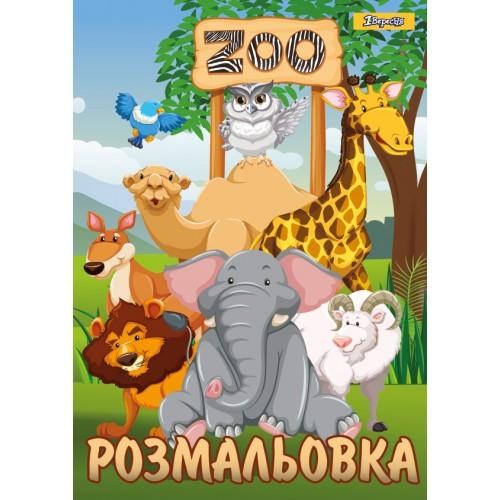 """Раскраска А4 1Вересня """"Zoo"""", 12 стр. 742580"""