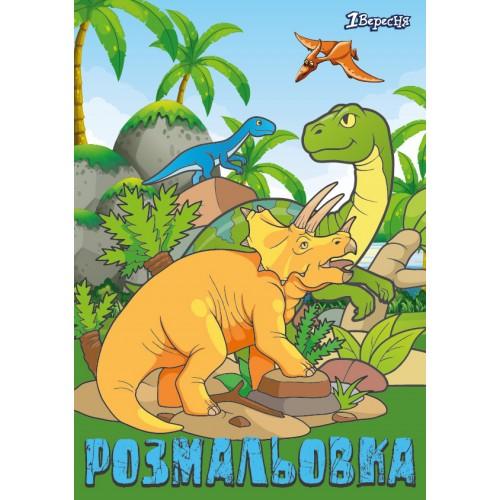 """Раскраска А4 1Вересня """"Dinosaurs 2"""", 12 стр. 742584"""