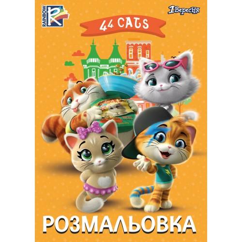 """Раскраска А4 1Вересня """"44 Cats"""", 12 стр. 742591"""