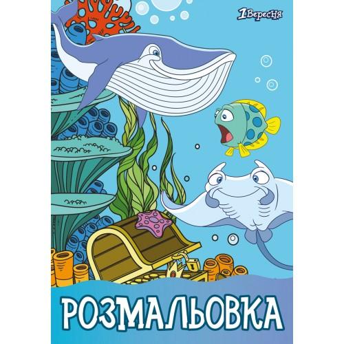 """Раскраска А4 1Вересня """"Подводный мир"""", 12 стр. 742592"""