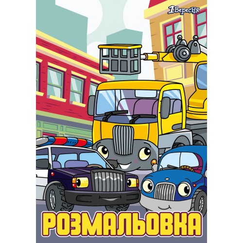 """Раскраска А4 1Вересня """"Городской транспорт"""", 12 стр. 742593"""