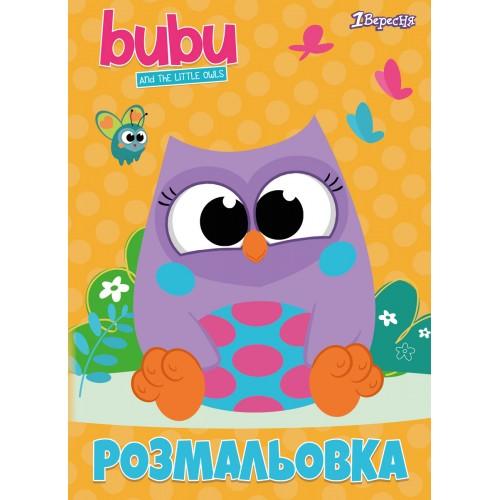 """Раскраска А4 1Вересня """"Bubu"""", 12 стр. 742594"""