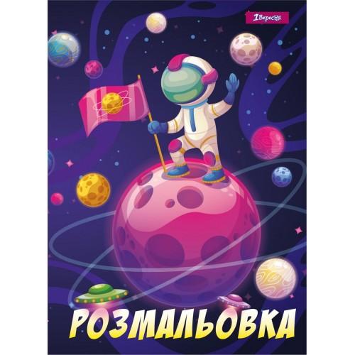"Раскраска А4 1Вересня А4 ""Космос"", 12 стр. 742762"