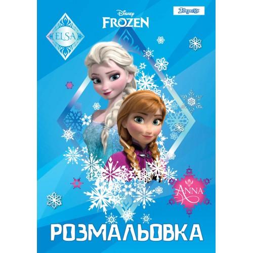 """Раскраска А4 1Вересня """"Frozen 7"""", 12 стр. 742806"""