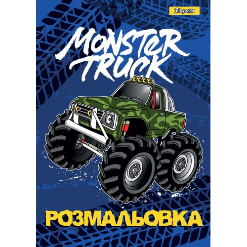 "Раскраска А4 1Вересня ""Monster Truck"", 12 стр. 742810"