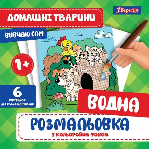 """Водная раскраска 1Вересня """"Домашние животные"""" 742839"""