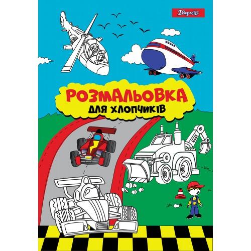 """Раскраска А4 1Вересня """"Для мальчиков"""", 12 стр. 742848"""