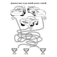 """Раскраска с заданиями 1Вересня """"Cars"""", 12 стр."""