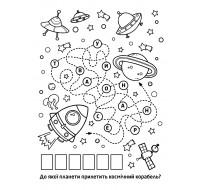 """Раскраска с заданиями 1Вересня """"Исследователь космоса"""", 12 стр."""