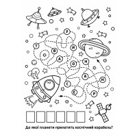 """Раскраска с заданиями 1Вересня """"Исследователь космоса"""""""