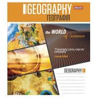 Тетрадь 1 Вересня, А-5, 48л, клетка,    ГЕОГРАФИЯ (World of Science)
