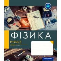 А5/48 кл. 1В ПРЕДМЕТКА - ФИЗИКА (College) тетрадь ученич