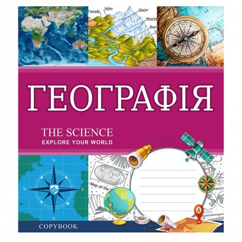 Тетрадь для записей А5/48 кл. 1В ГЕОГРАФИЯ (Explore the science) выб.гибрид.лак 764856