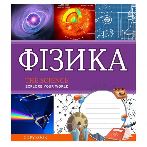 Тетрадь для записей А5/48 кл. 1В ФИЗИКА (Explore the science) выб.гибрид.лак 764858
