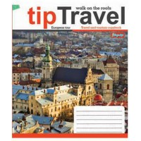 А5/60 лин. 1В Tip travel -17 тетрадь ученич.