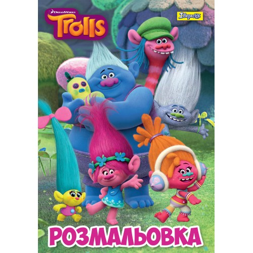 "Раскраска А4 1Вересня ""Trolls"", 12 стр. 741180"