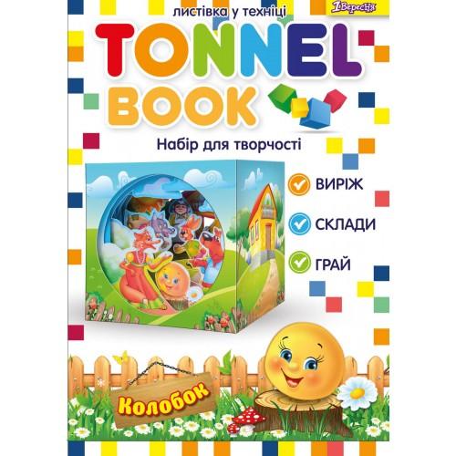 "Набор для творчества ""Tunnel book"" ""Колобок"" 953002"