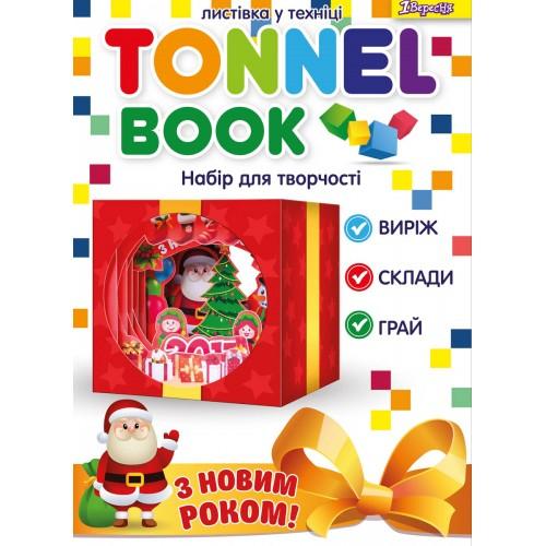 "Набор для творчества ""Tunnel book"" ""Новогодняя красная"" 953004"