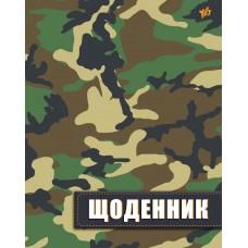 """Дневник школьный """"Сamouflage"""""""