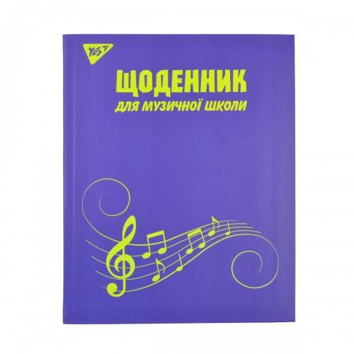 "Дневник для музыкальной школы, интегр., УФ-выб. ""MUSIC"" ""YES"" 911196"