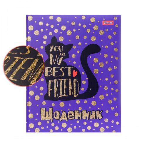"""Дневник школьный жесткий 1Вересня """"Best Friend"""", мат. ламинац. ,  золот. глиттер 911239"""