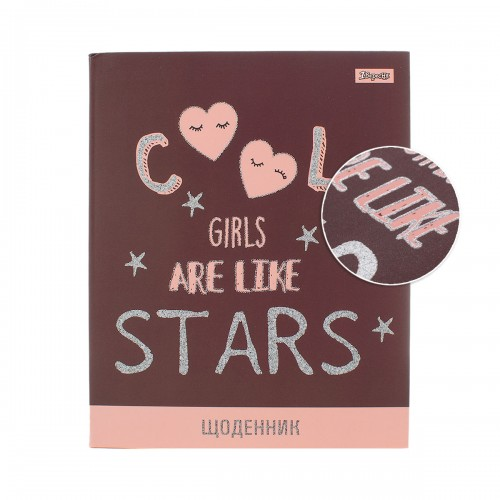 """Дневник школьный интегральный 1Вересня """"Cool stars"""", soft touch, голограф.глиттер 911256"""