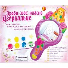 """Набор для творчества """"Зеркальце"""""""
