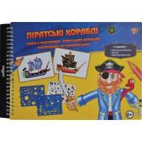 """Набор для творчества с трафаретами """"Пиратские корабли"""""""