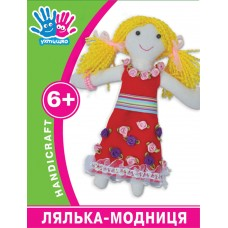 "Набор для творчества ""Кукла-модница"""