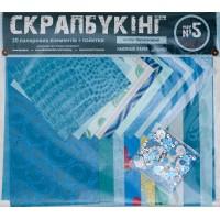 """Набор для творчества """"Скрапбукинг"""" № 5 бумага 30*25см(20л)+пайетки, цвет бирюзовый"""